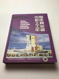 中国机床工具工业年鉴2006