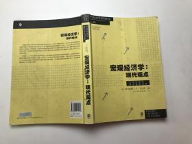 宏观经济学:现代观点