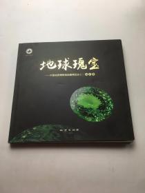 地球瑰宝 中国地质博物馆馆藏精品选之二(宝石卷)