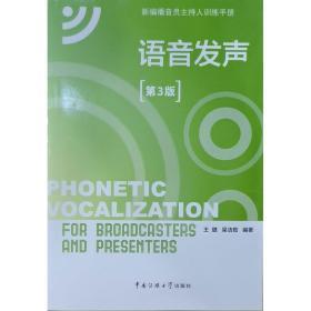 新编播音员主持人训练手册:语音发声第3版