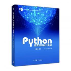 【正版二手包邮】Python语言程序设计基础(第2版)/教育部大学计算机课程改革项目规划教材