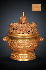 明 精铸铜胎鎏金海水异兽纹熏炉