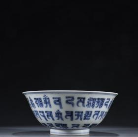 旧藏 青花经文碗