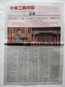 中华工商时报2021年7月2日(今日8版全)
