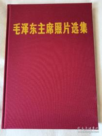 毛泽东主席照片选集(200个图片)