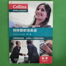 柯林斯职场英语
