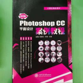 中文版PhotoshopCC平面设计案例教程