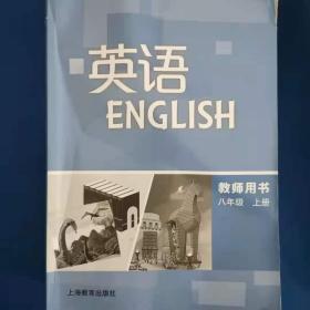 英语教师用书