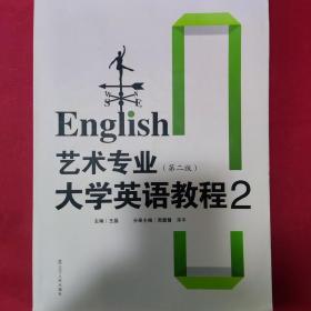 艺术专业大学英语教程