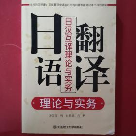日语翻译理论与实务