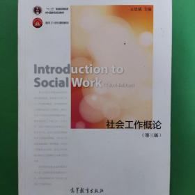 社会工作概论(第三版)