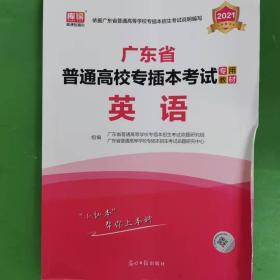 2021年广东省普通高校专插本考试专用教材·英语