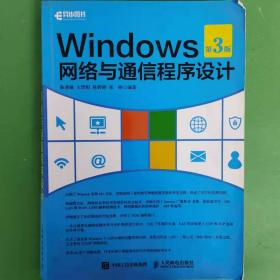 Windows网络与通信程序设计