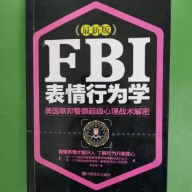 FBI表情行为学(最新版)
