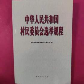 中华人民共和国村民委员会选举规程
