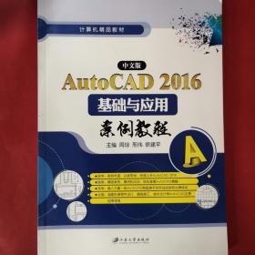 中文版AutoCAD 2016基础与应用案例教程