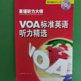 VOA标准英语听力精选