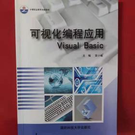 可视化编程应用——Visual Basic