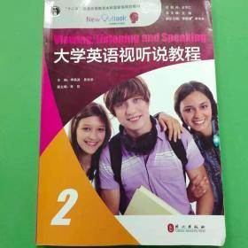 大学英语视听说教程