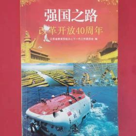 强国之路-改革开放40周年