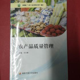 农产品质量管理