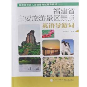 福建省主要旅游景区景点英语导游词