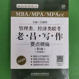 2020MBA/MPA/MPAcc管理类、经济类联考 老吕写作要点精编(第5版)吕建刚