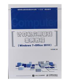 计算机应用基础案例教程