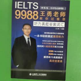 9988王勇老师教你过雅思 听力真题答案词汇 第二版