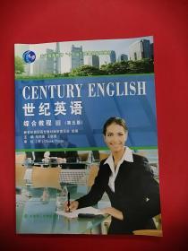 世纪英语综合教程综合练习