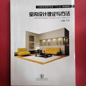 室内设计理论与方法