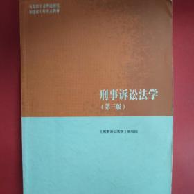 刑事诉讼法学(第三版)