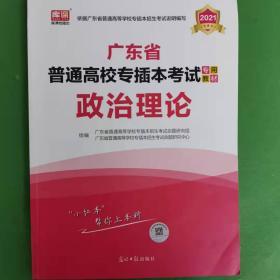 2021年广东省普通高校专插本考试专用教材·政治理论