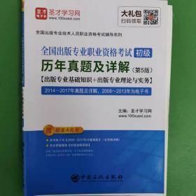 圣才教育:全国出版专业职业资格考试(初级)历年真题及详解(第5版)