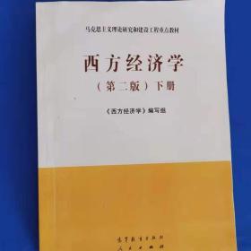 西方经济学(第二版)下册