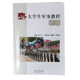 大学生军事教程新编