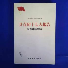 共青团十七大报告学习辅导读本