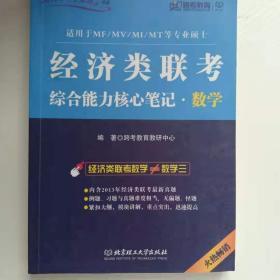 2014跨考专业硕士书系:经济类联考综合能力核心笔记·数学(适用于MF/MV/MI/MT等专业硕士)