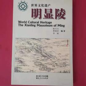 世界文化遗产——明显陵
