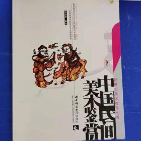 中国民间美术鉴赏