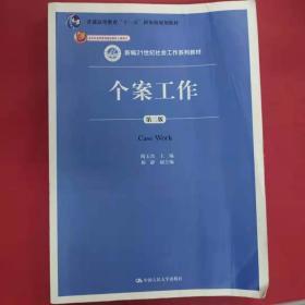 个案工作(第二版)/新编21世纪社会工作系列教材;北京市高等教育精品教材立项项目