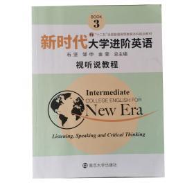 新时代大学进阶英语