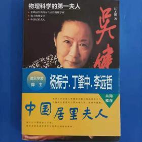 吴健雄――物理科学的第一夫人