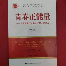 青春正能量 : 培育和践行社会主义核心价值观 : 中学版