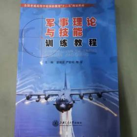 军事理论与技能训练教程
