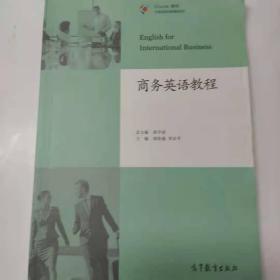 商务英语教程