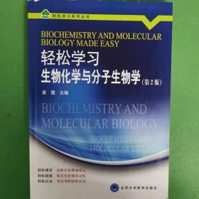 轻松学习生物化学与分子生物学