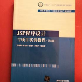 """JSP程序设计与项目实训教程(第2版)/普通高等教育""""计算机类专业""""规划教材"""