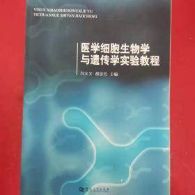 医学细胞生物学与遗传学实验教程