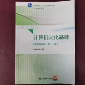 计算机文化基础(高职高专版 第十一版)